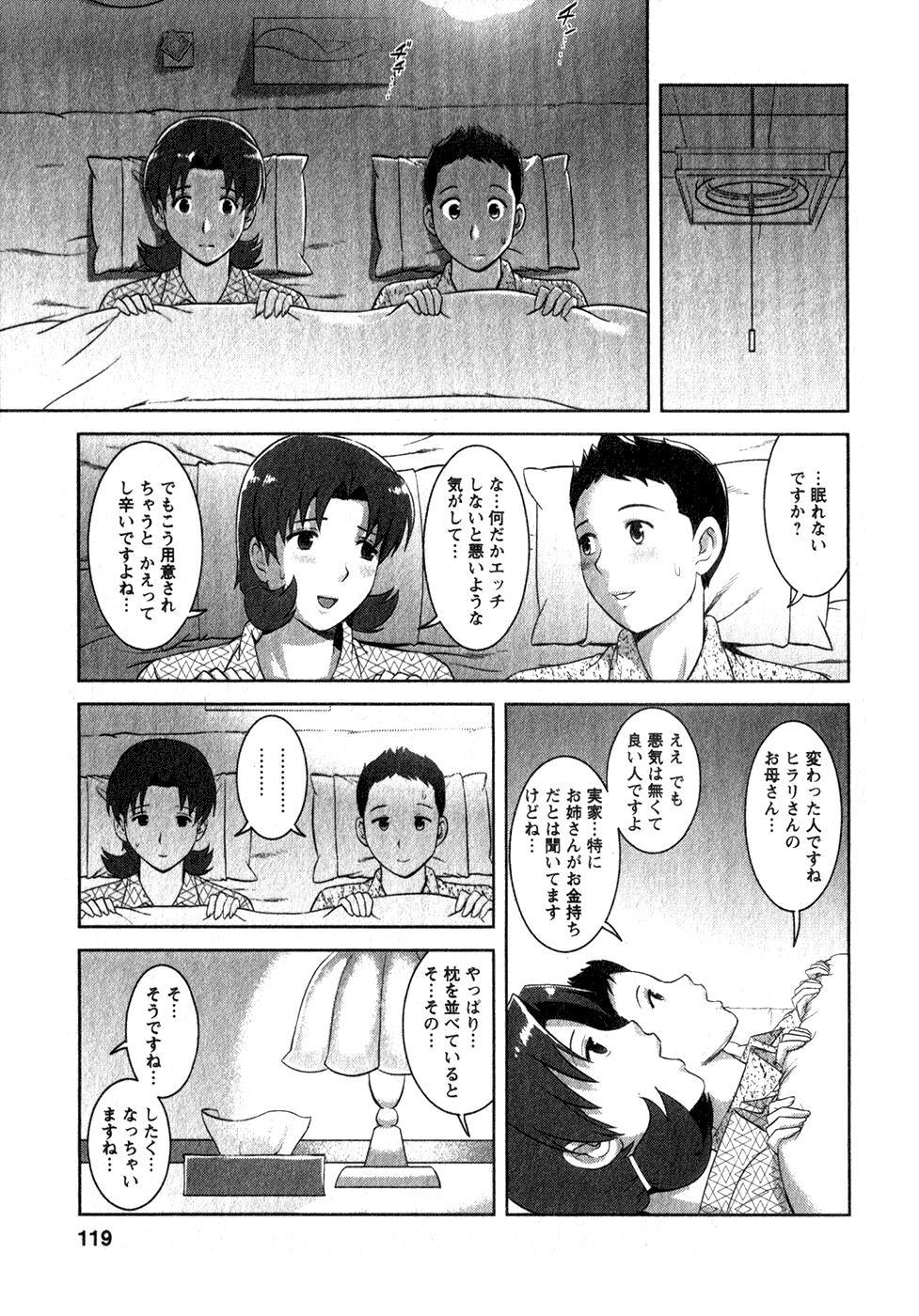 [Saigado] Kururi-san to Hirari-san Vol. 1 (Complete) 117