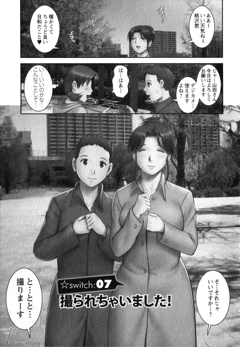[Saigado] Kururi-san to Hirari-san Vol. 1 (Complete) 127