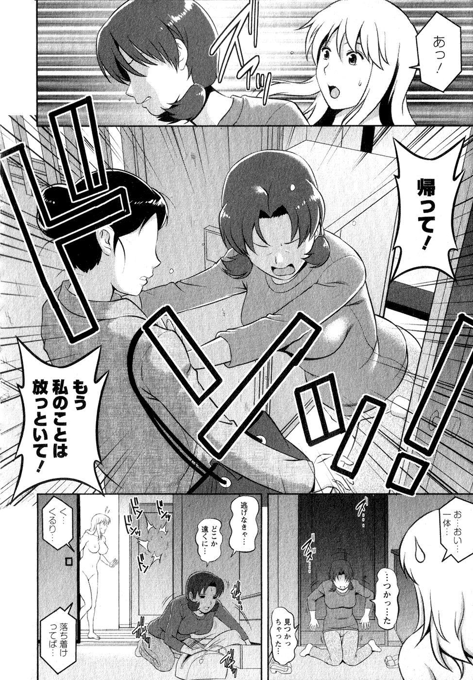 [Saigado] Kururi-san to Hirari-san Vol. 1 (Complete) 182