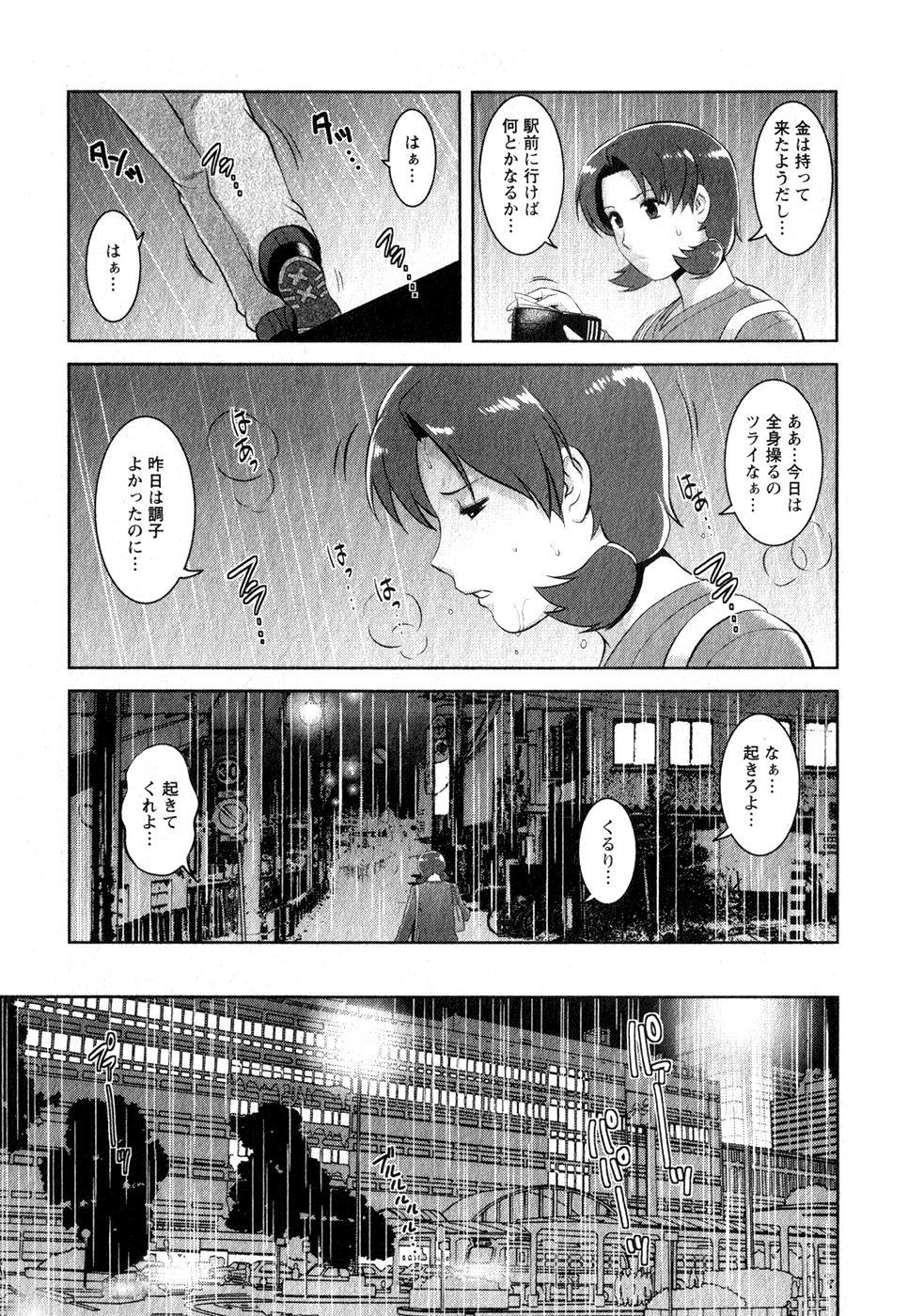 [Saigado] Kururi-san to Hirari-san Vol. 1 (Complete) 185