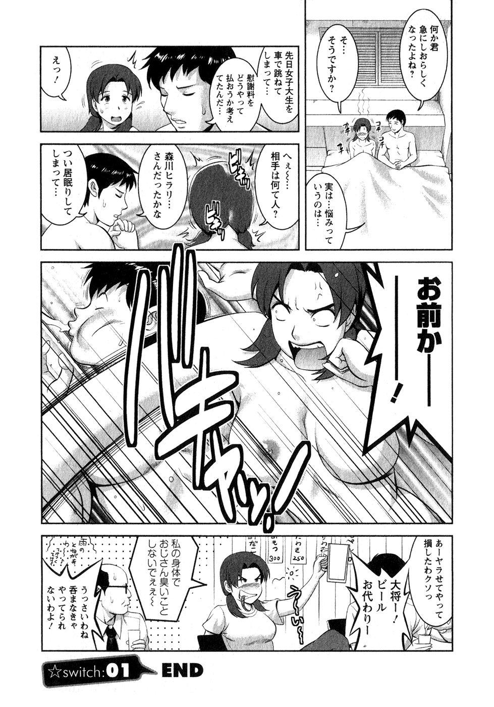 [Saigado] Kururi-san to Hirari-san Vol. 1 (Complete) 24