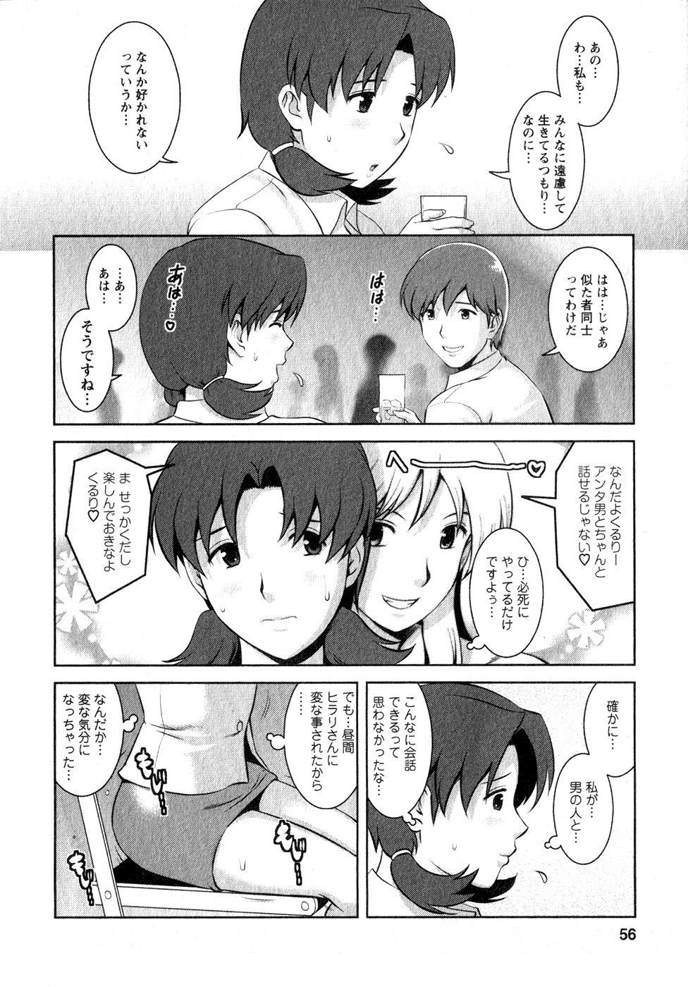 [Saigado] Kururi-san to Hirari-san Vol. 1 (Complete) 54