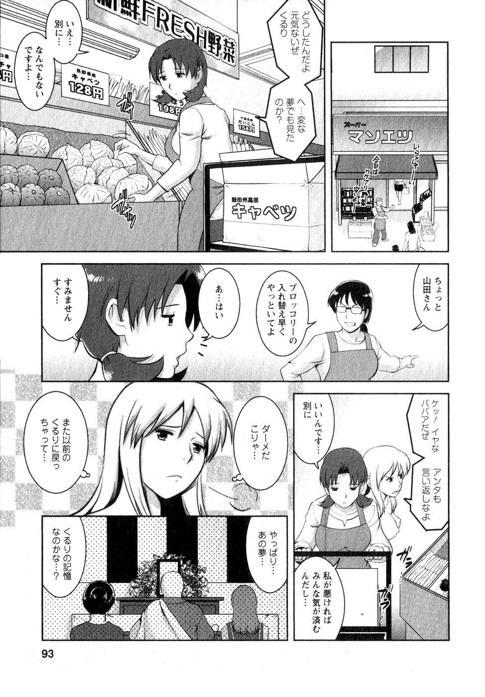 [Saigado] Kururi-san to Hirari-san Vol. 1 (Complete) 91
