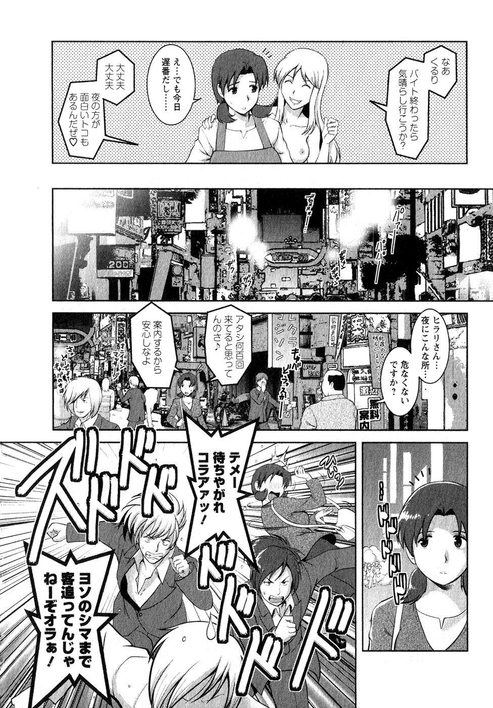 [Saigado] Kururi-san to Hirari-san Vol. 1 (Complete) 92