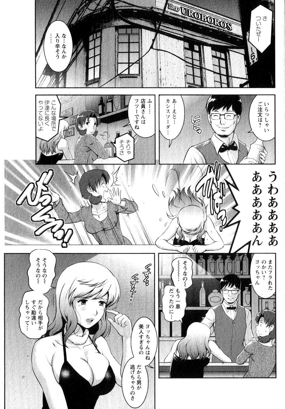 [Saigado] Kururi-san to Hirari-san Vol. 1 (Complete) 94