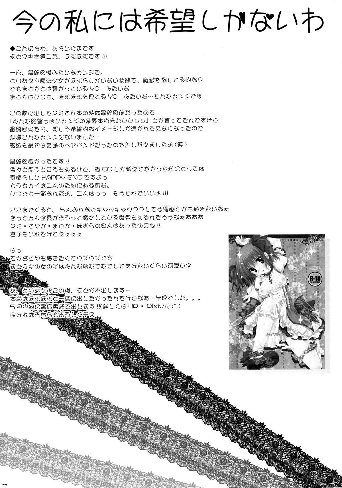 Ima no Watashi ni wa Kibou shikanai wa 15