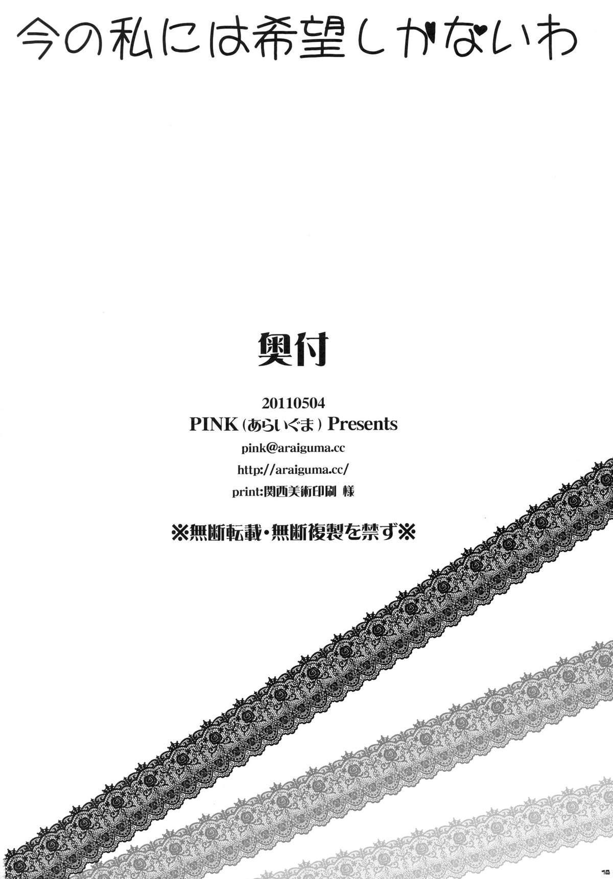 Ima no Watashi ni wa Kibou shikanai wa 16