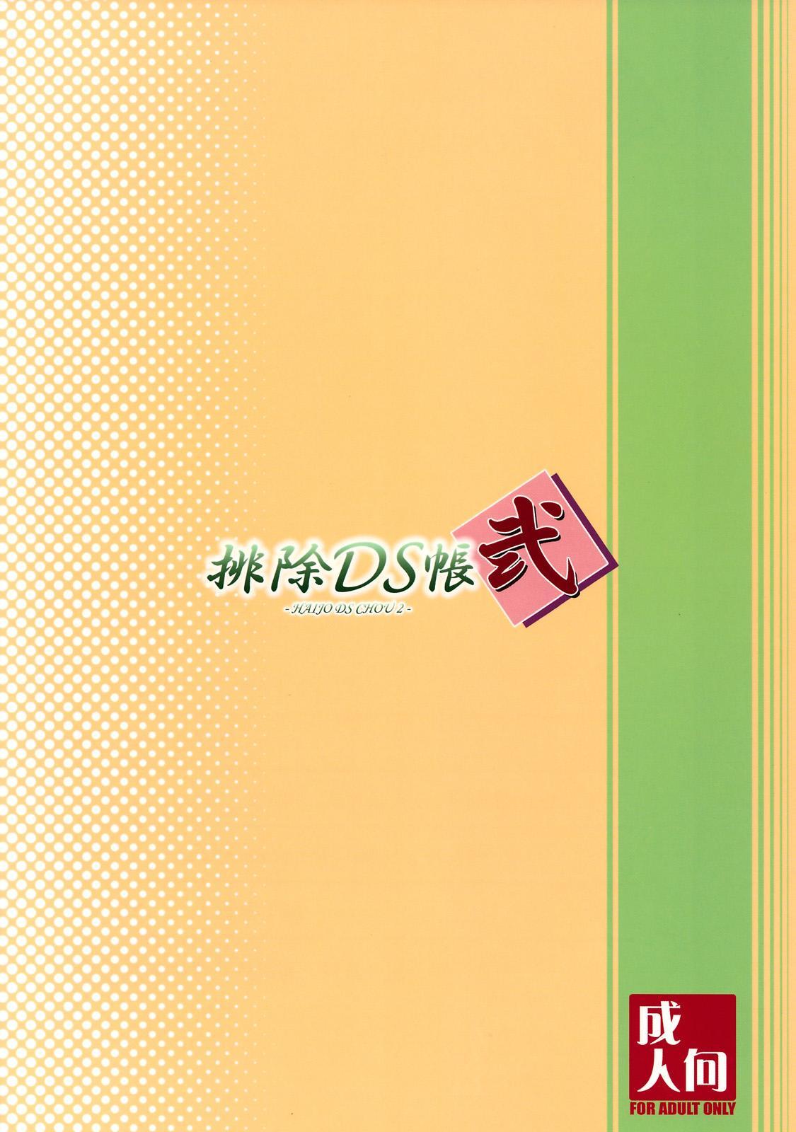 Haijo DS Chou 2 20