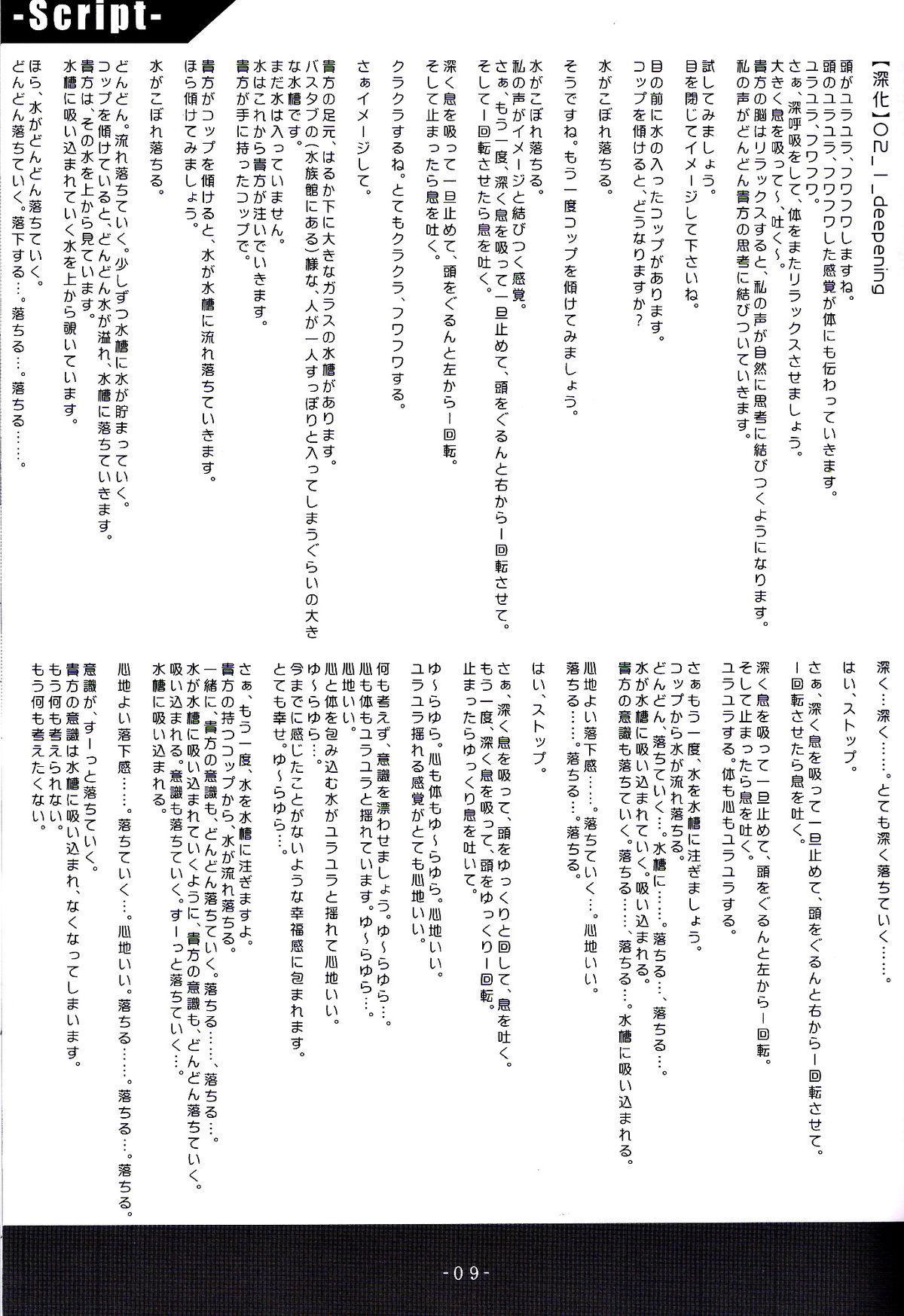 (C80) [Es.Lab] Saimin [Onsei] de Asobou!! 9