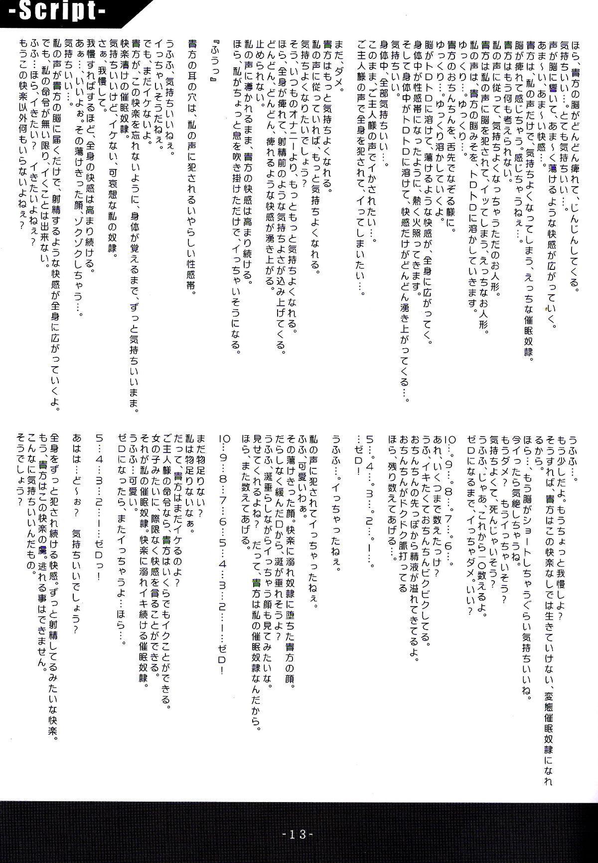 (C80) [Es.Lab] Saimin [Onsei] de Asobou!! 13