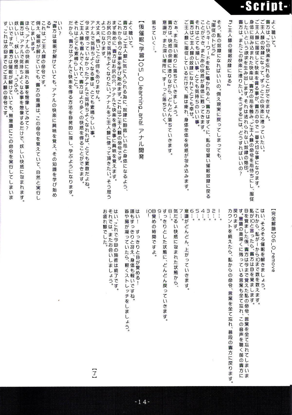 (C80) [Es.Lab] Saimin [Onsei] de Asobou!! 14