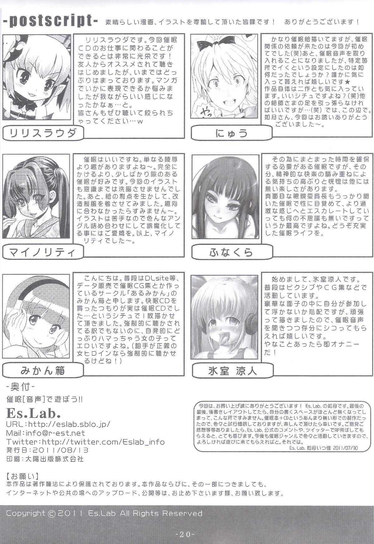 (C80) [Es.Lab] Saimin [Onsei] de Asobou!! 20