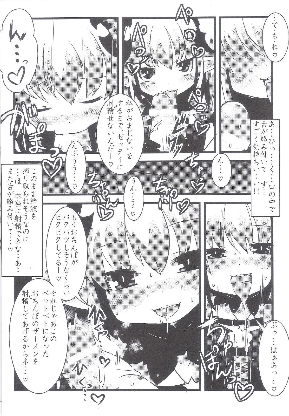 (C80) [Es.Lab] Saimin [Onsei] de Asobou!! 4