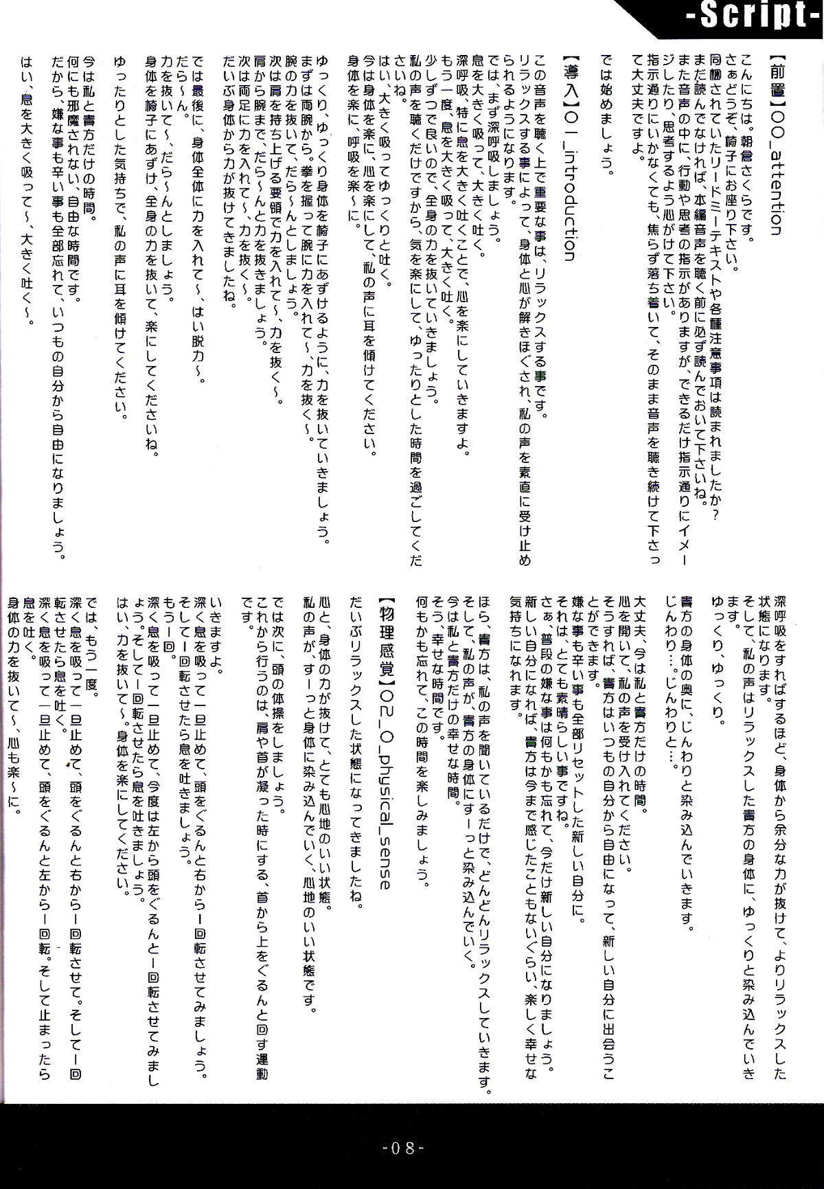 (C80) [Es.Lab] Saimin [Onsei] de Asobou!! 8