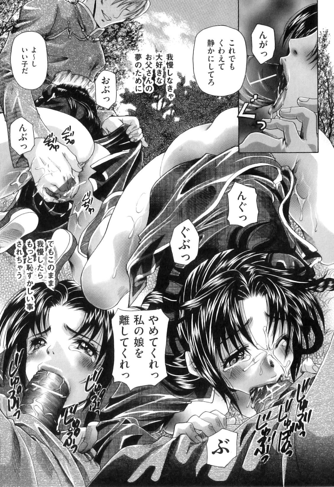COMIC Juuyoku Vol. 07 105
