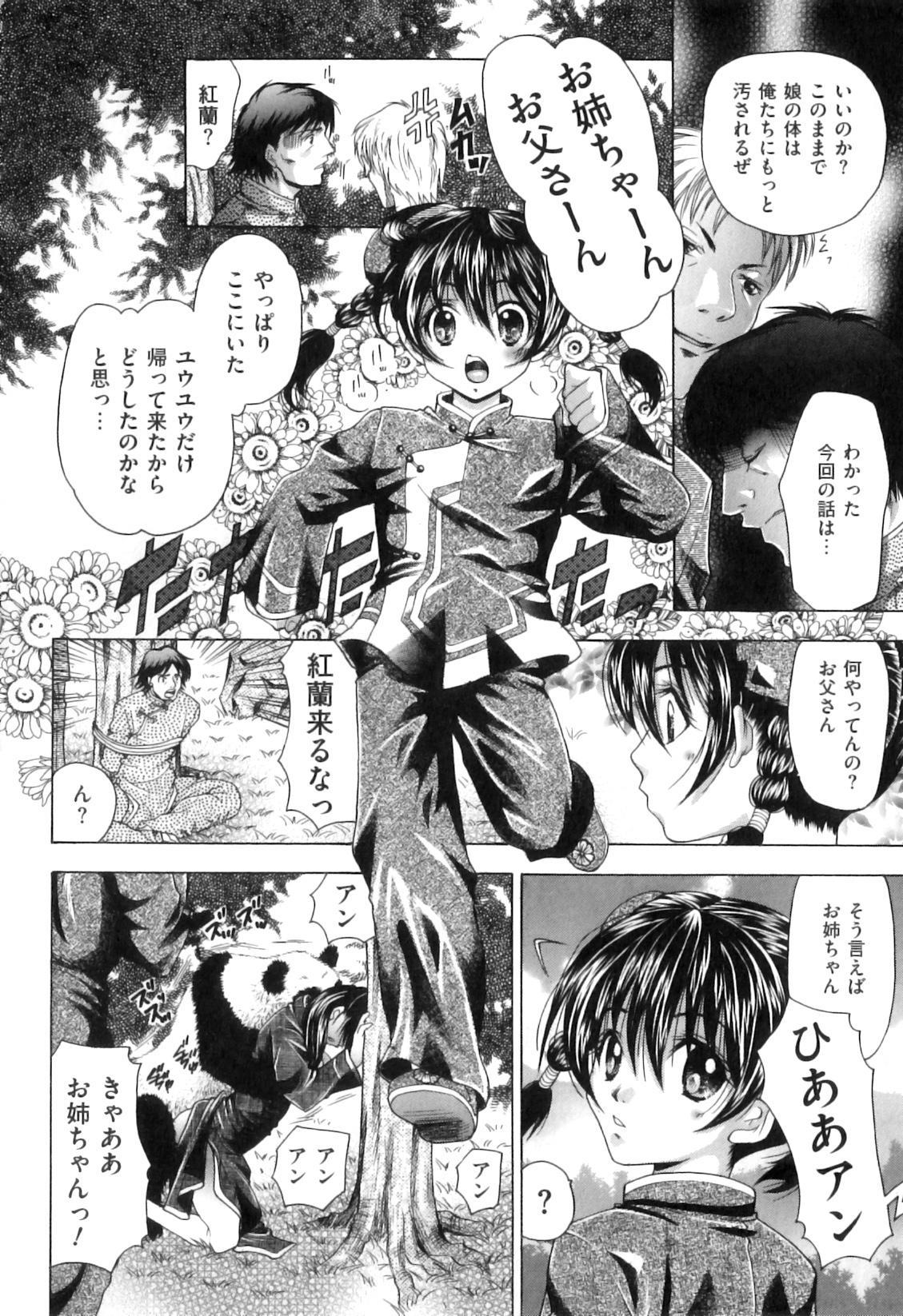 COMIC Juuyoku Vol. 07 110