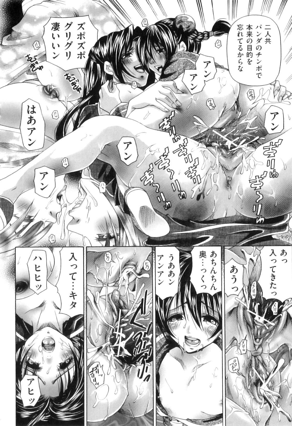 COMIC Juuyoku Vol. 07 116