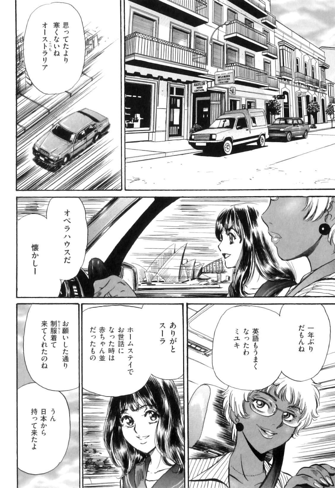COMIC Juuyoku Vol. 07 120