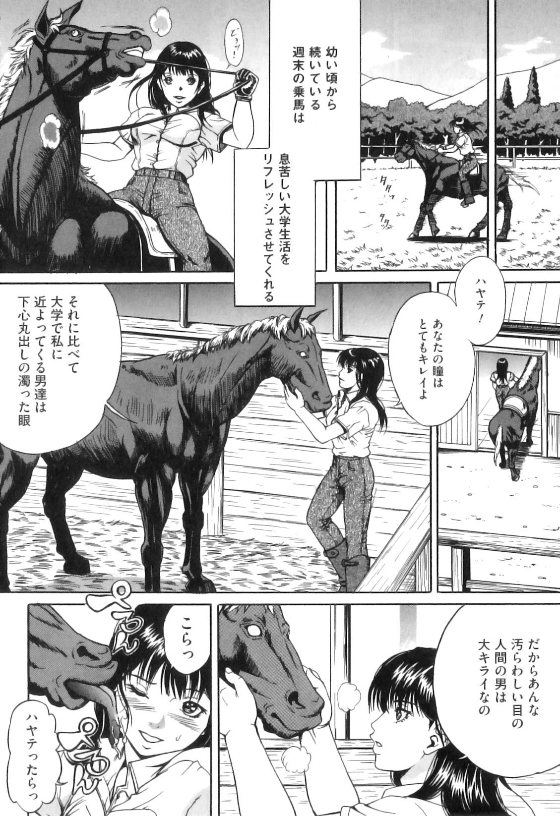 COMIC Juuyoku Vol. 07 136
