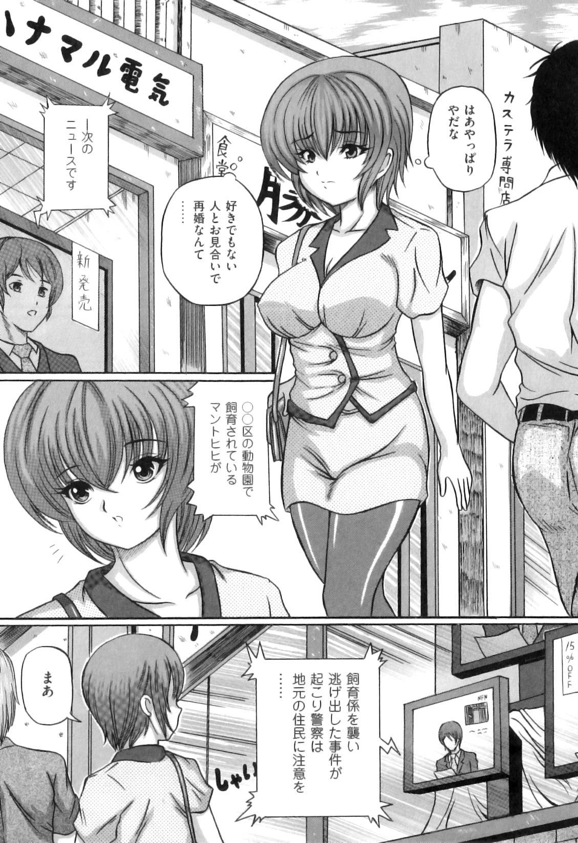 COMIC Juuyoku Vol. 07 149