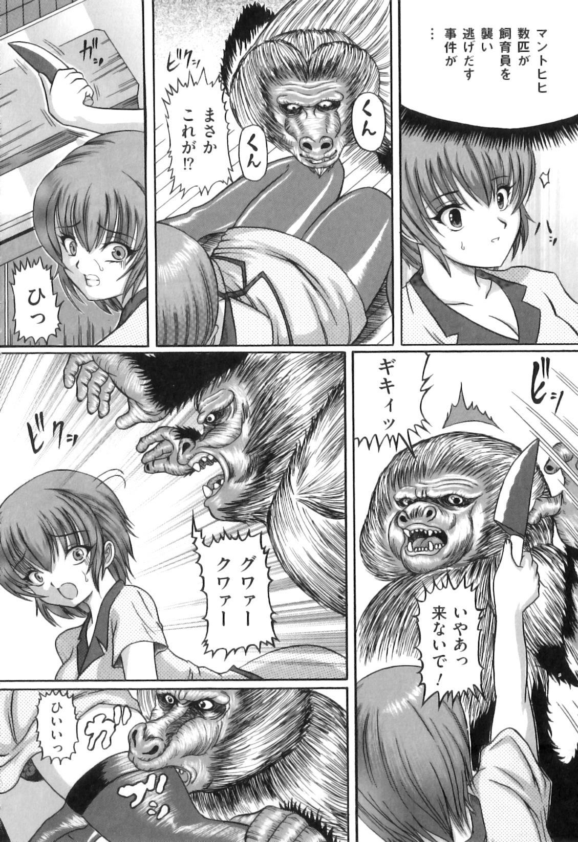 COMIC Juuyoku Vol. 07 152