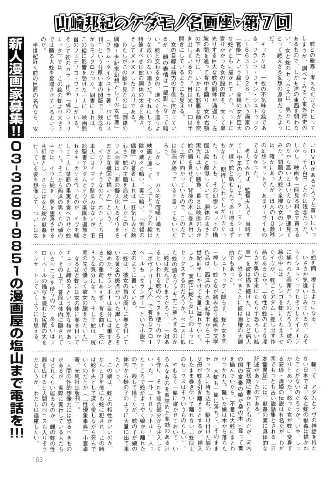 COMIC Juuyoku Vol. 07 163