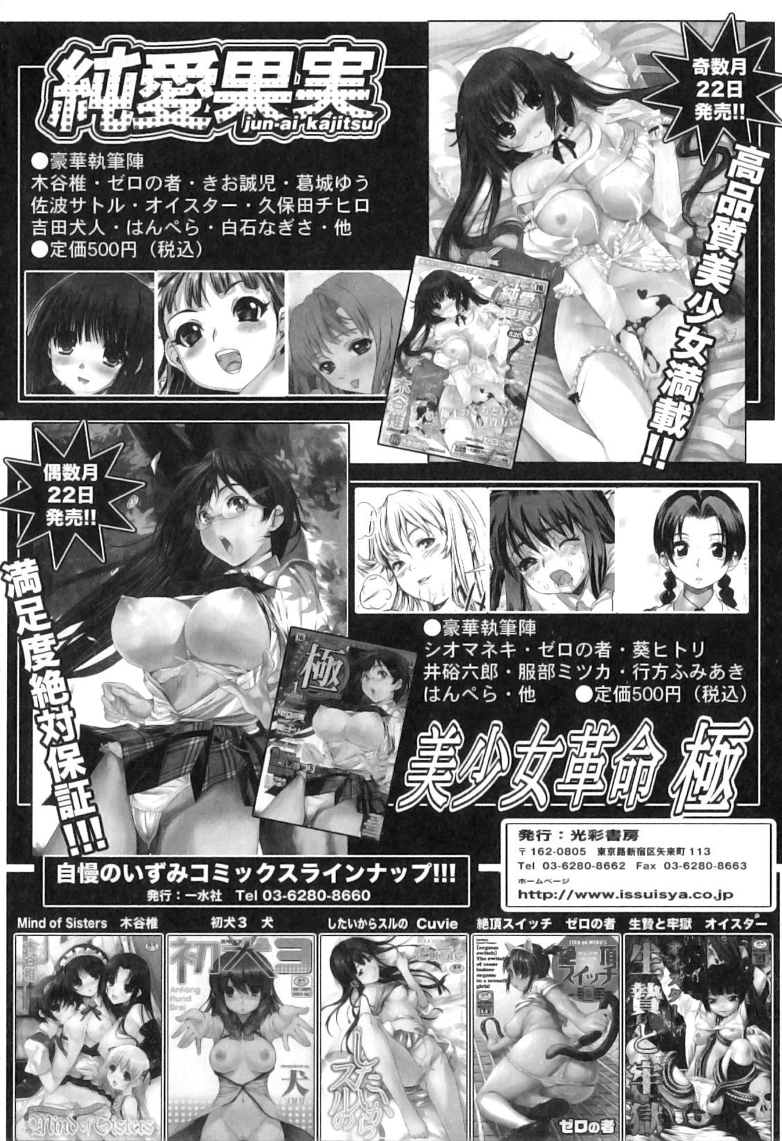 COMIC Juuyoku Vol. 07 164