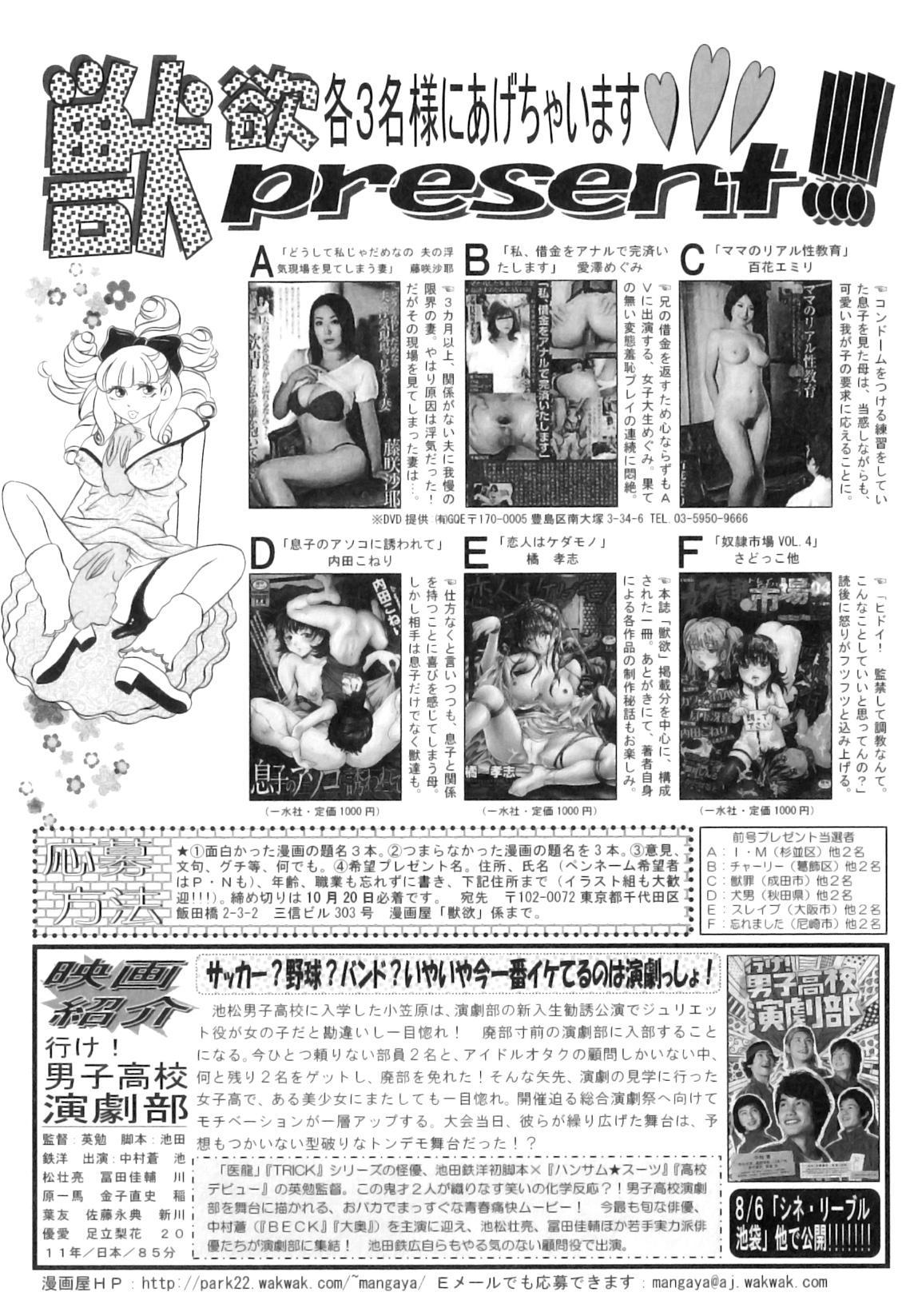 COMIC Juuyoku Vol. 07 165