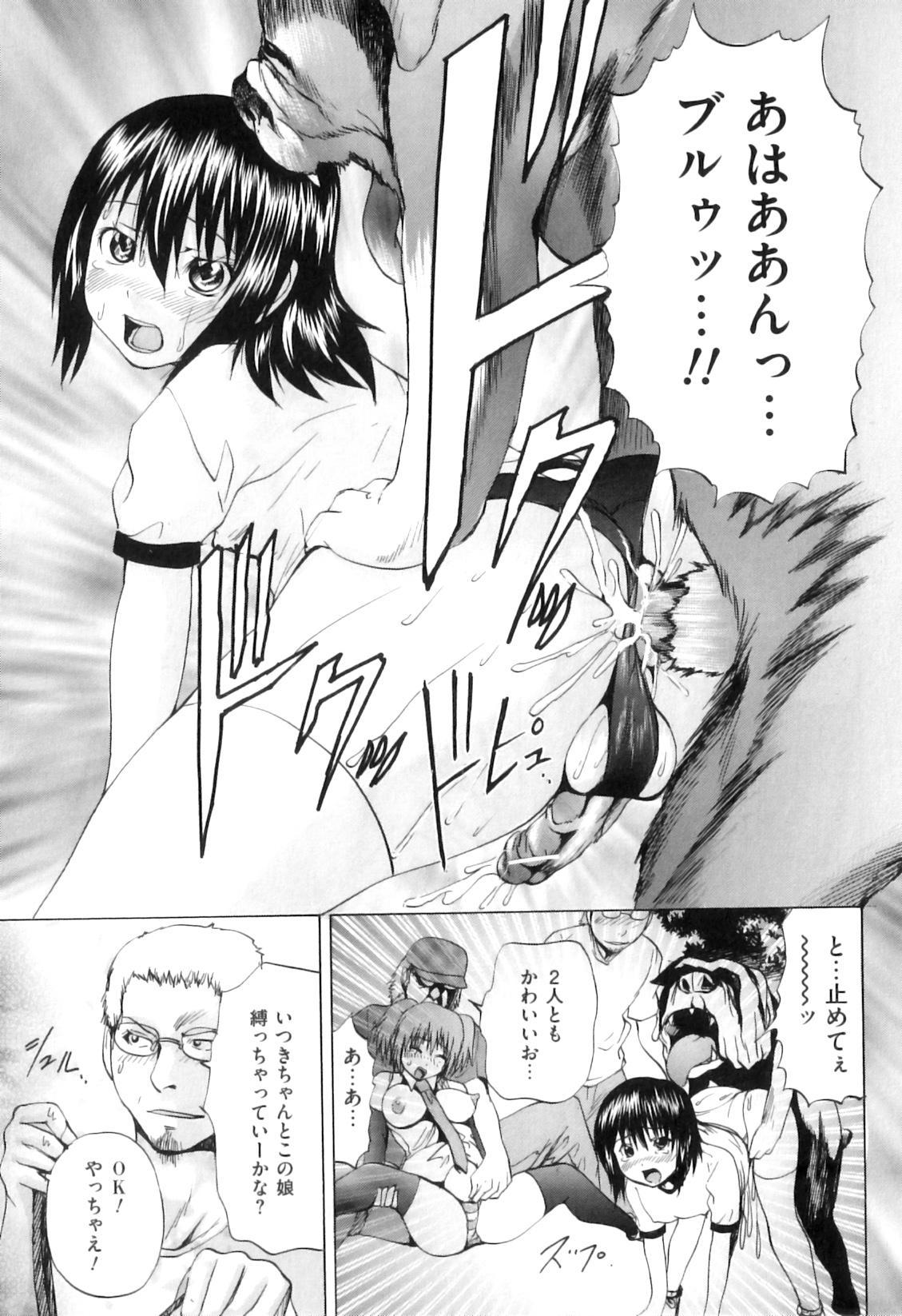 COMIC Juuyoku Vol. 07 17