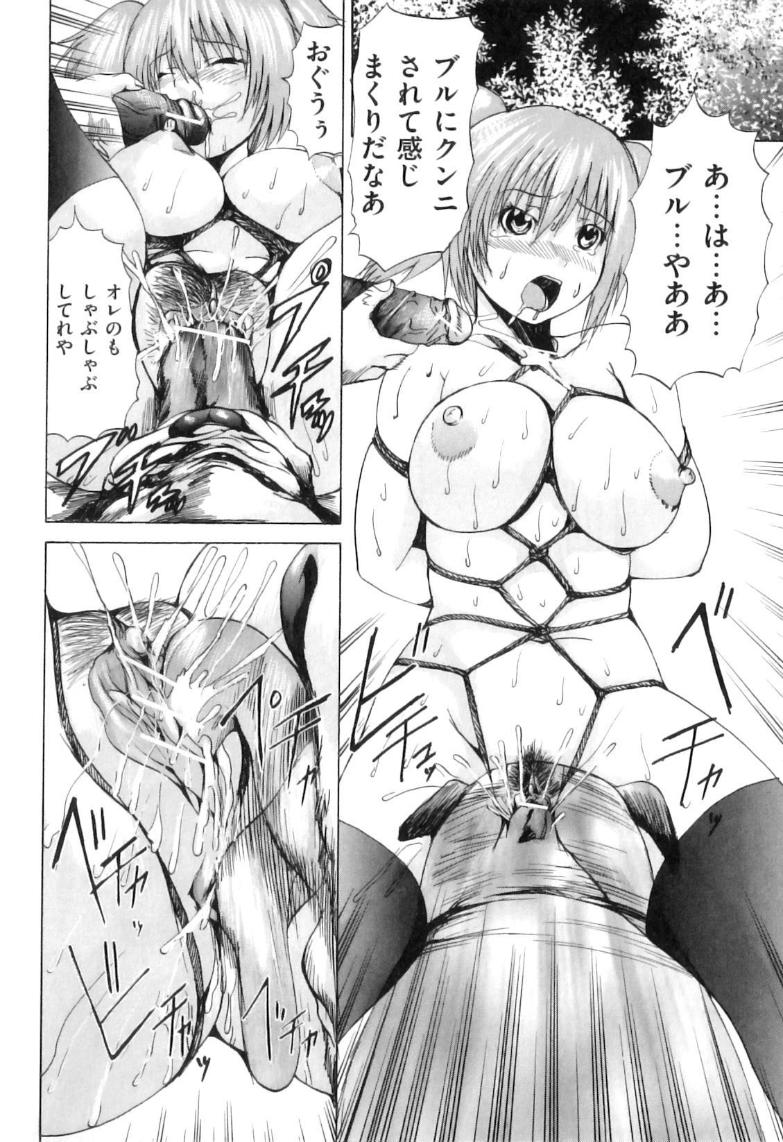 COMIC Juuyoku Vol. 07 18