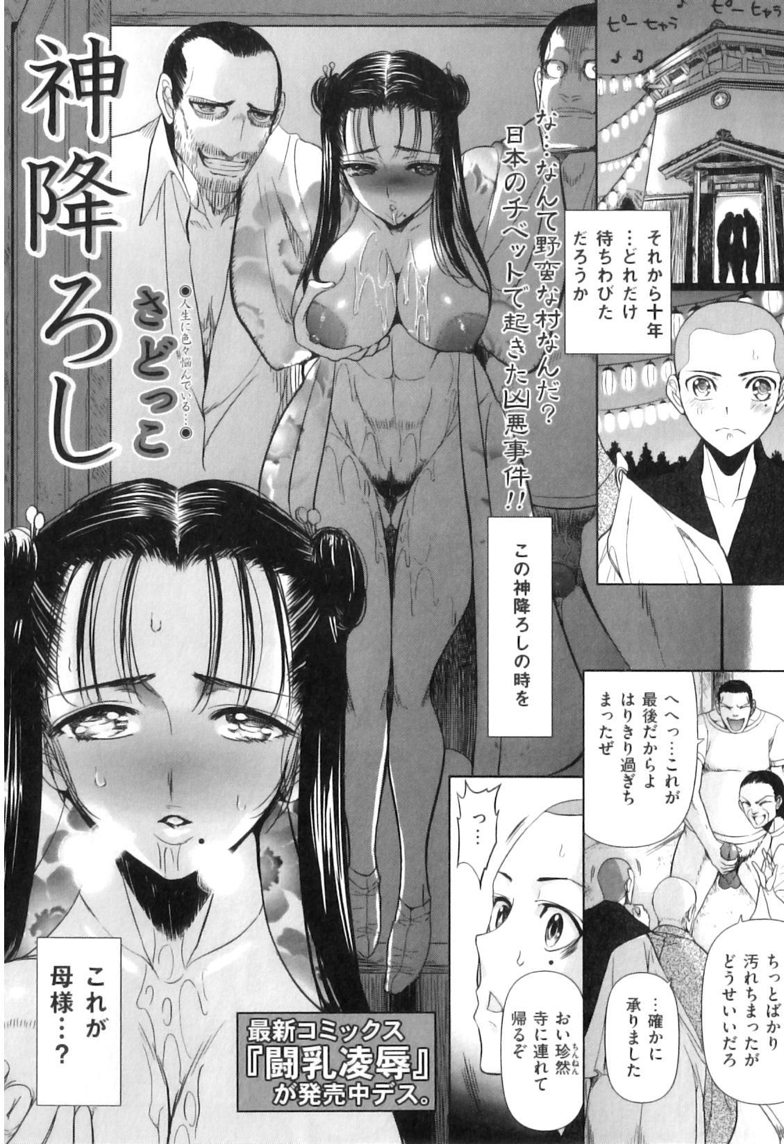 COMIC Juuyoku Vol. 07 30