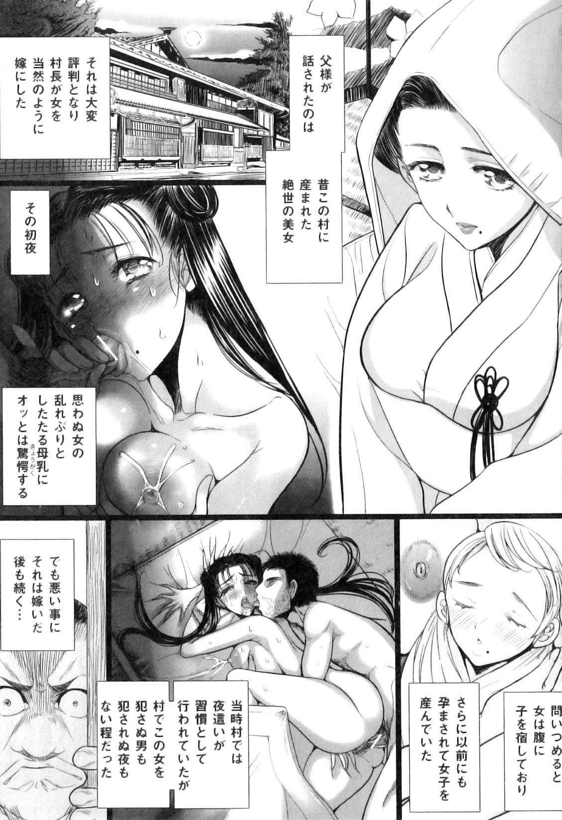 COMIC Juuyoku Vol. 07 51