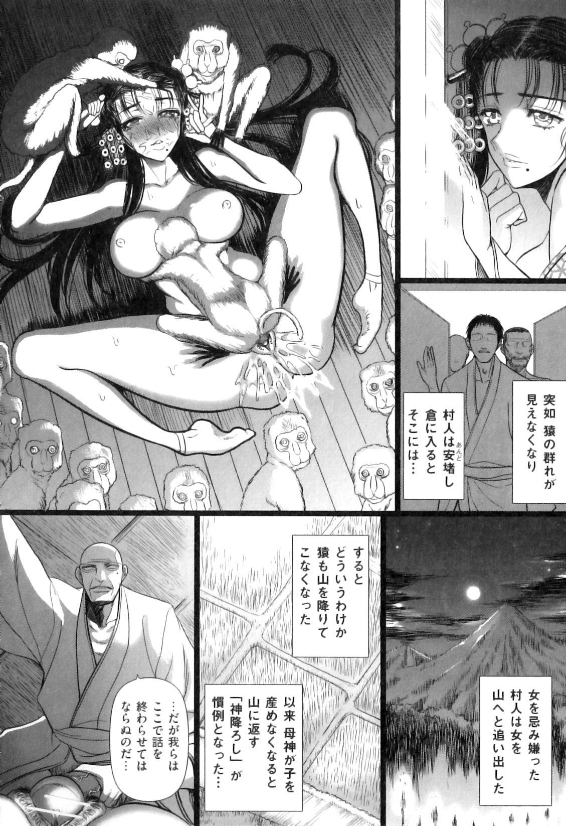 COMIC Juuyoku Vol. 07 54