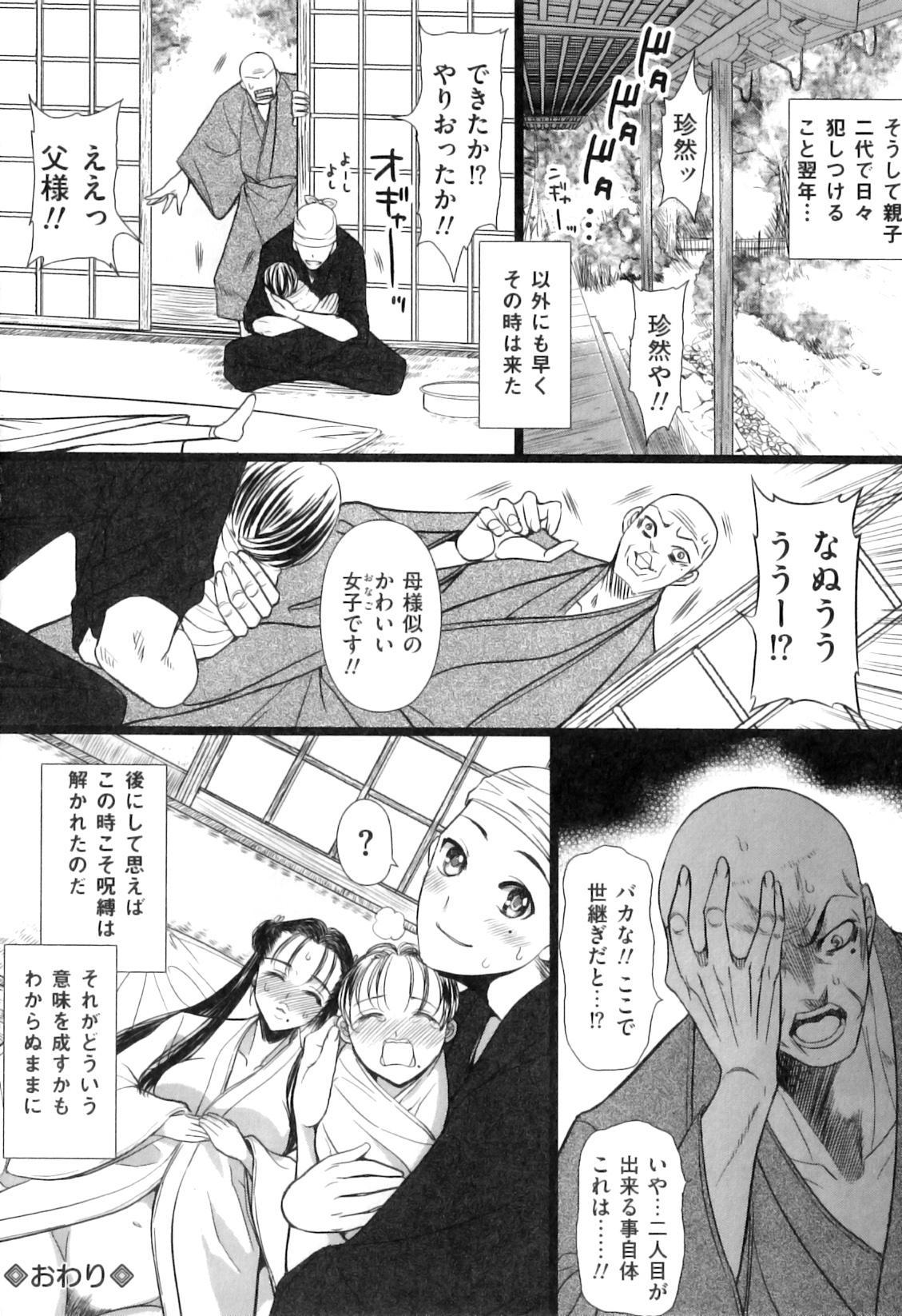 COMIC Juuyoku Vol. 07 58