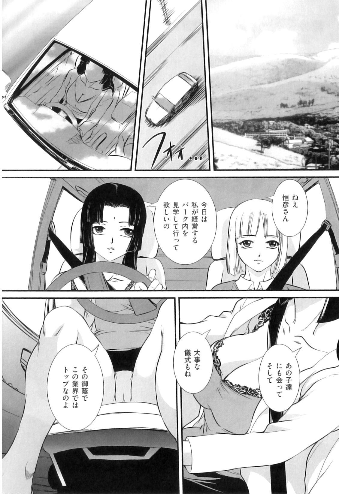 COMIC Juuyoku Vol. 07 60