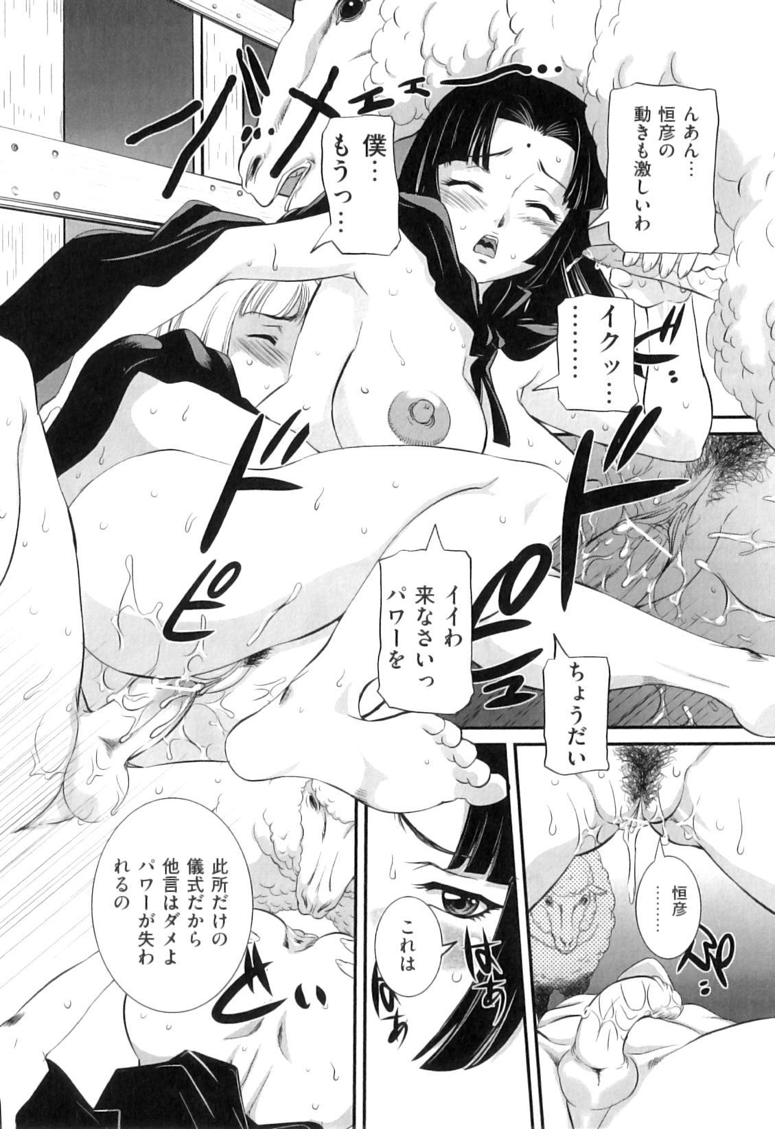 COMIC Juuyoku Vol. 07 69