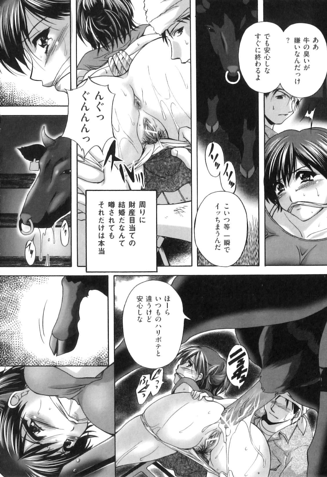 COMIC Juuyoku Vol. 07 76