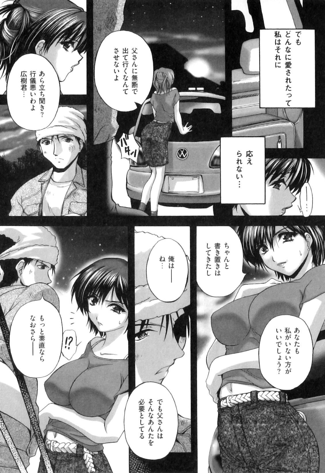 COMIC Juuyoku Vol. 07 79