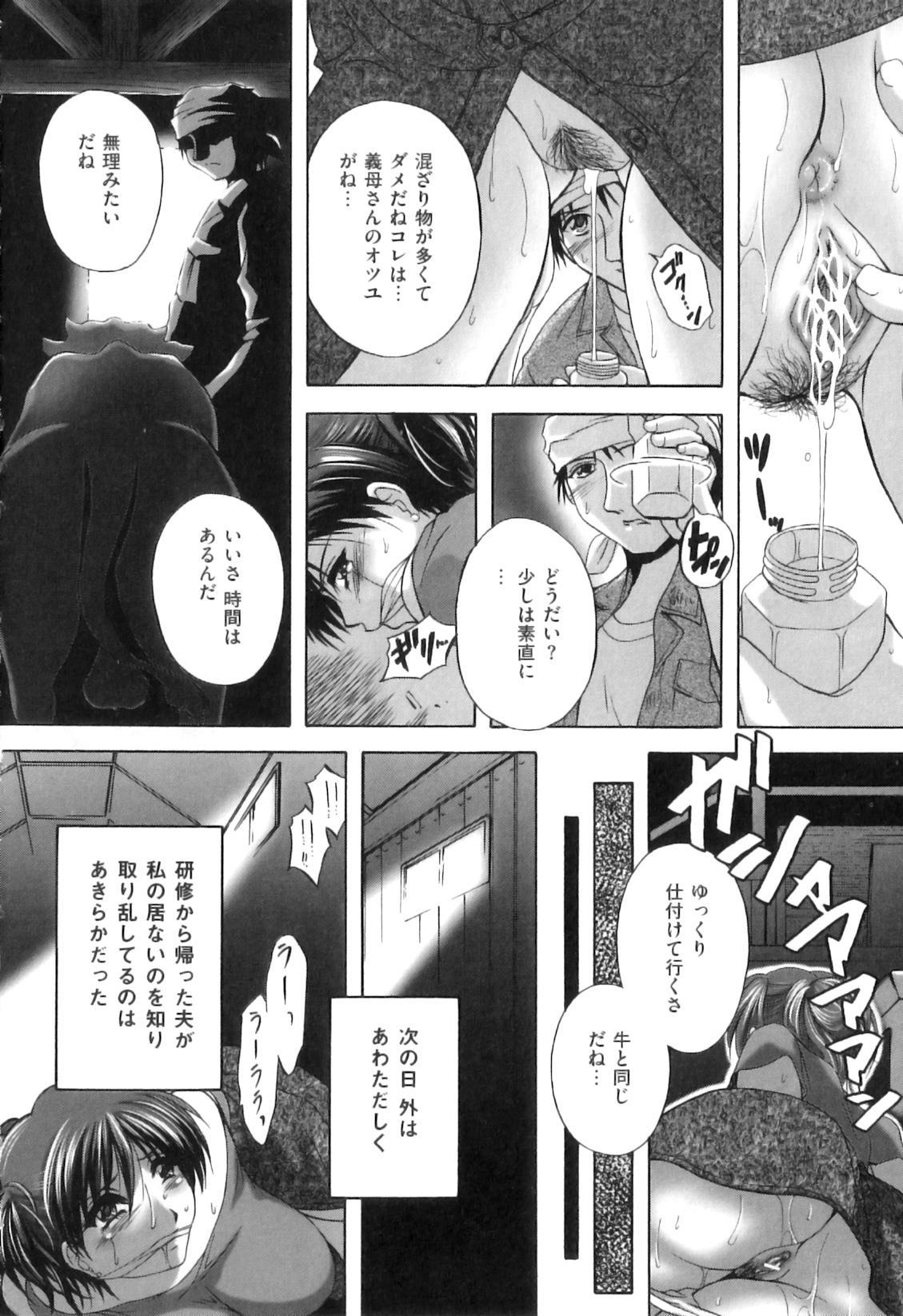 COMIC Juuyoku Vol. 07 80