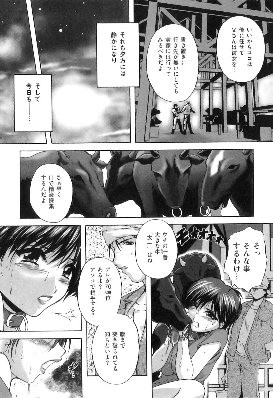 COMIC Juuyoku Vol. 07 81