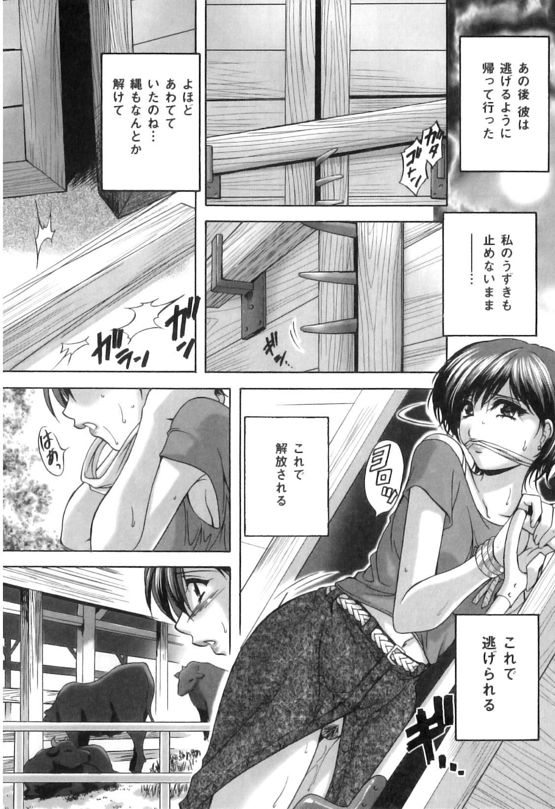 COMIC Juuyoku Vol. 07 86