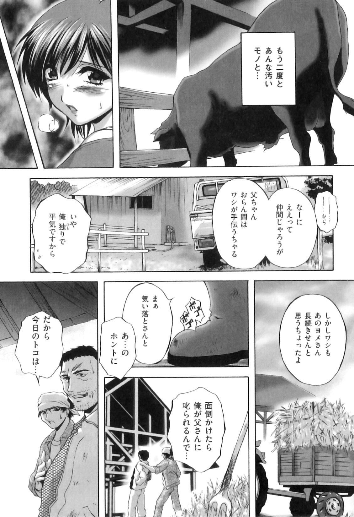 COMIC Juuyoku Vol. 07 87