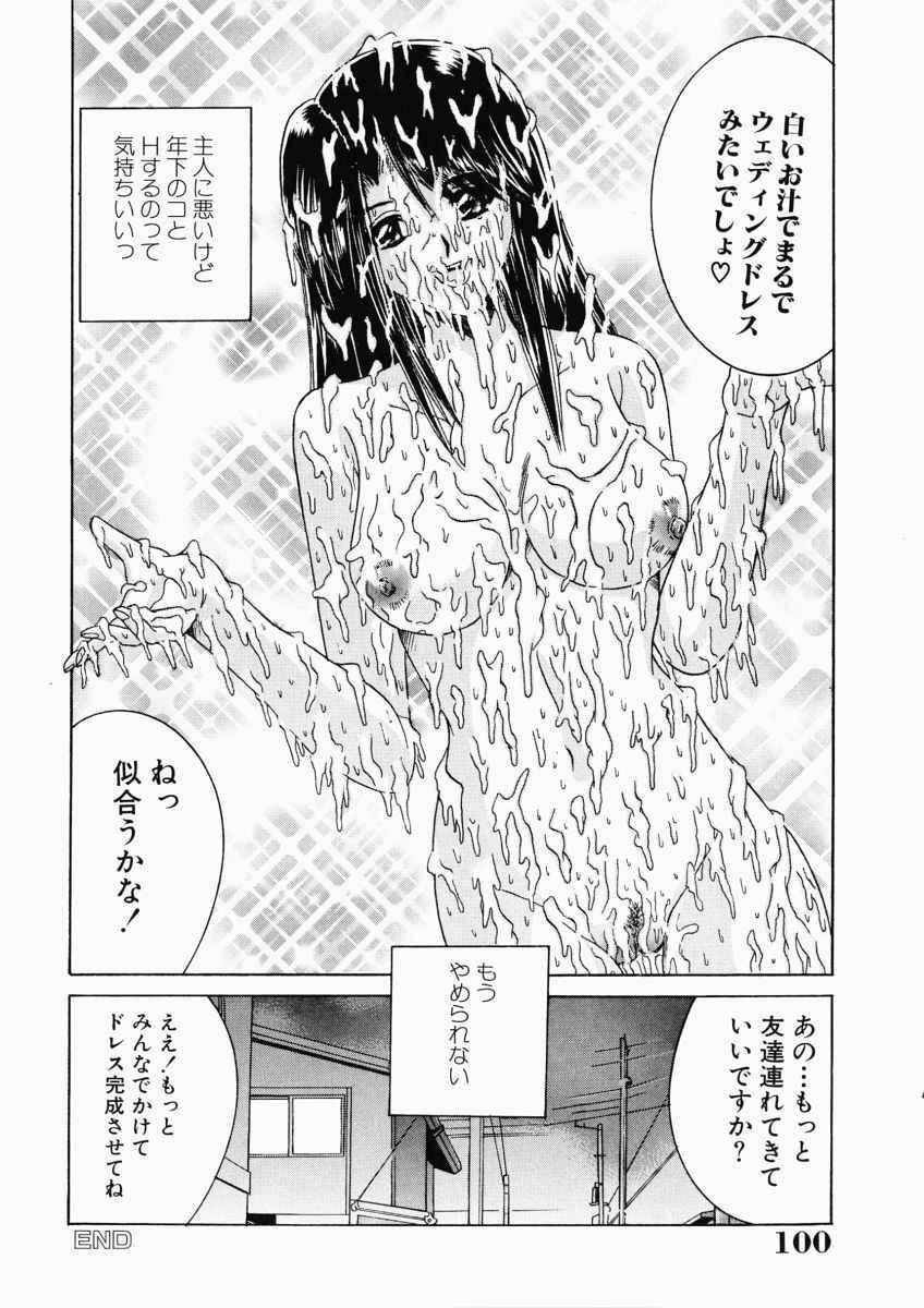 Ryoujoku OL Reipu 99