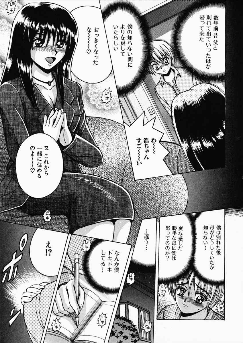 Ryoujoku OL Reipu 148