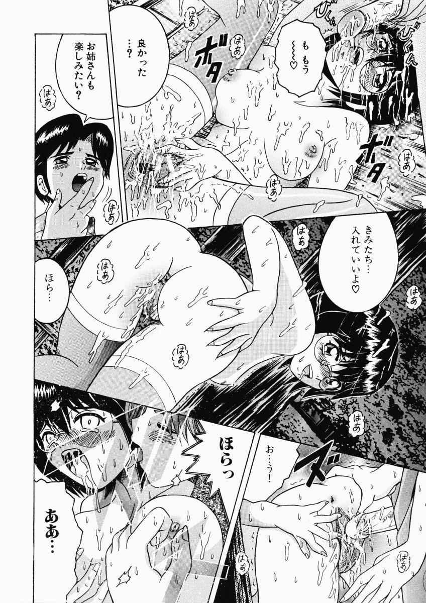 Ryoujoku OL Reipu 14