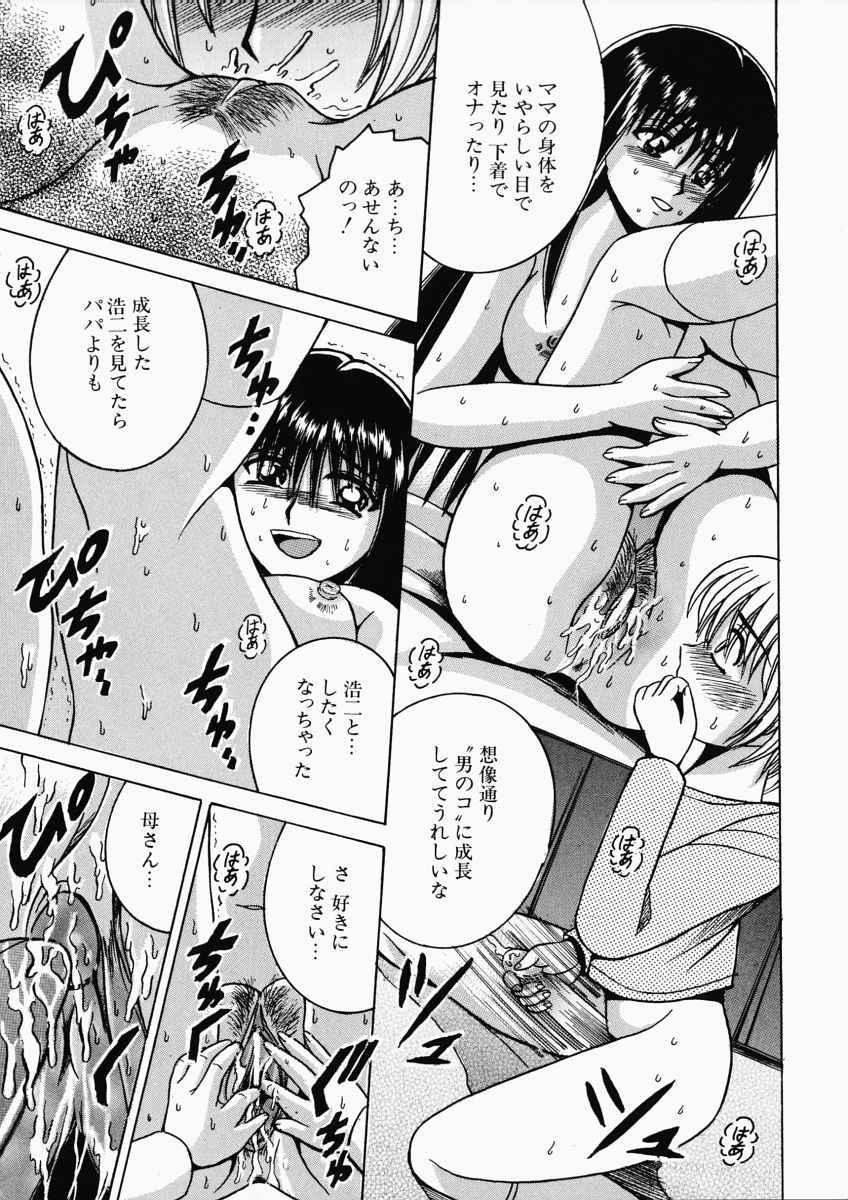 Ryoujoku OL Reipu 154