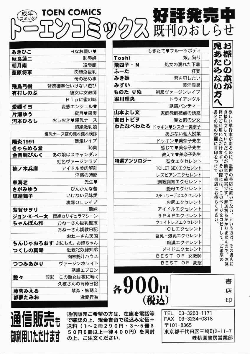 Ryoujoku OL Reipu 167