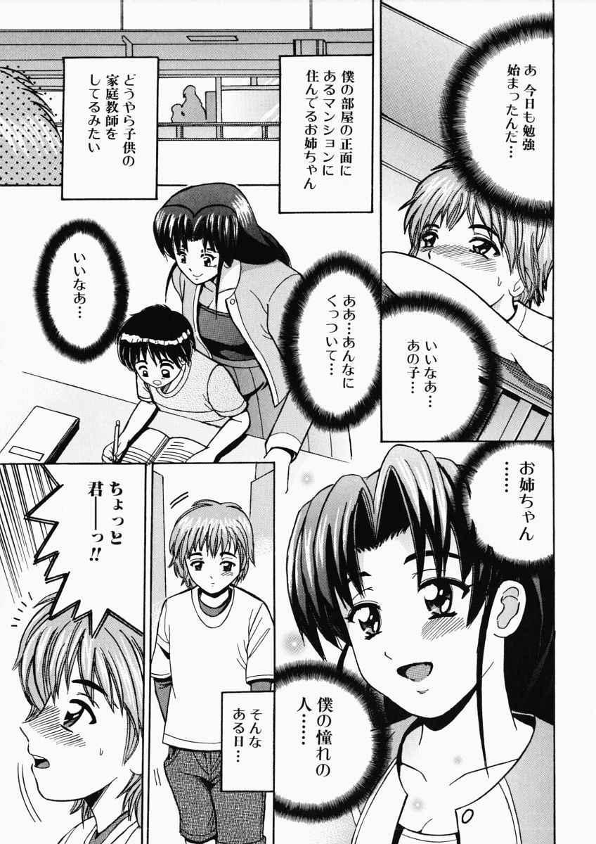 Ryoujoku OL Reipu 37
