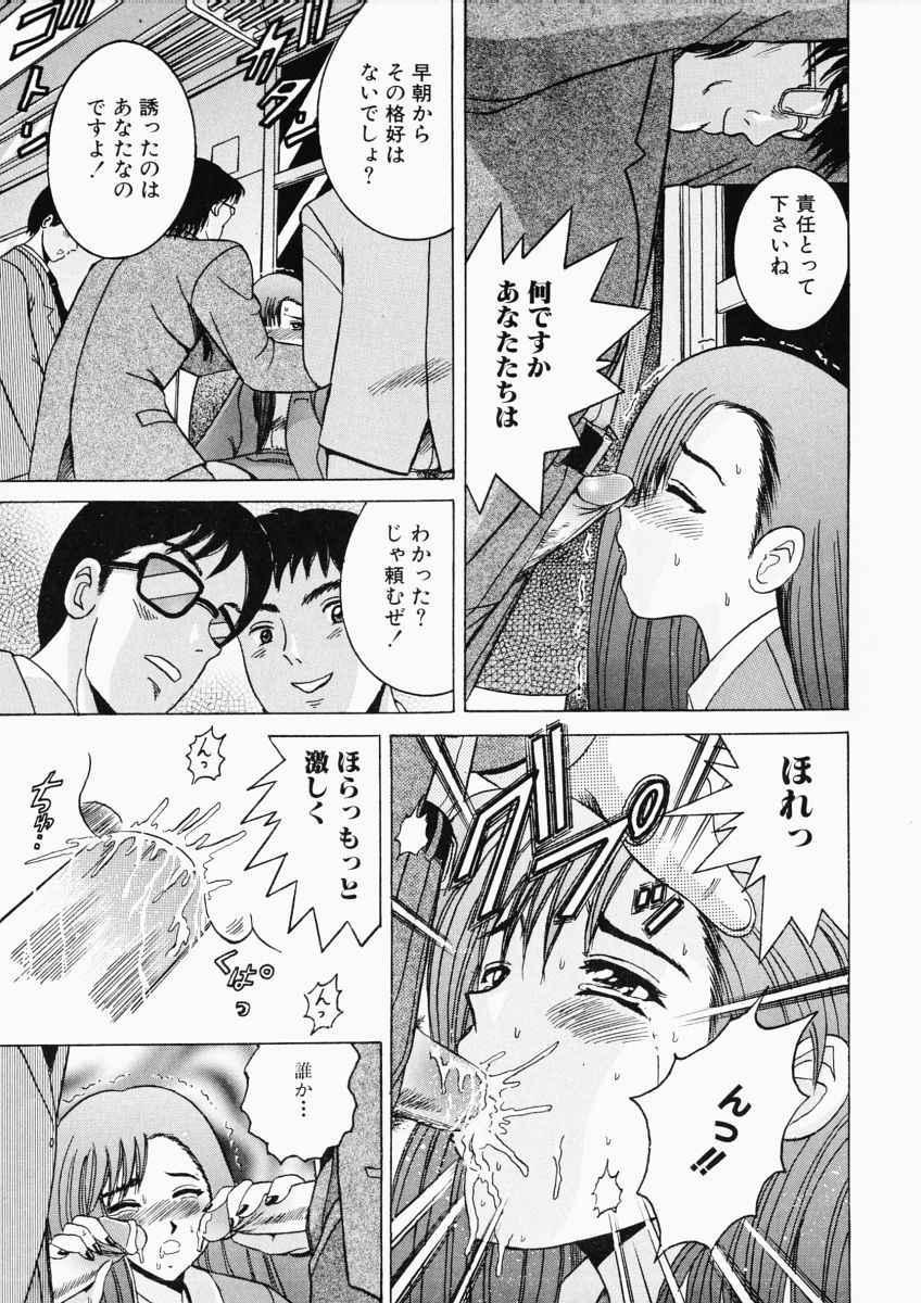 Ryoujoku OL Reipu 55
