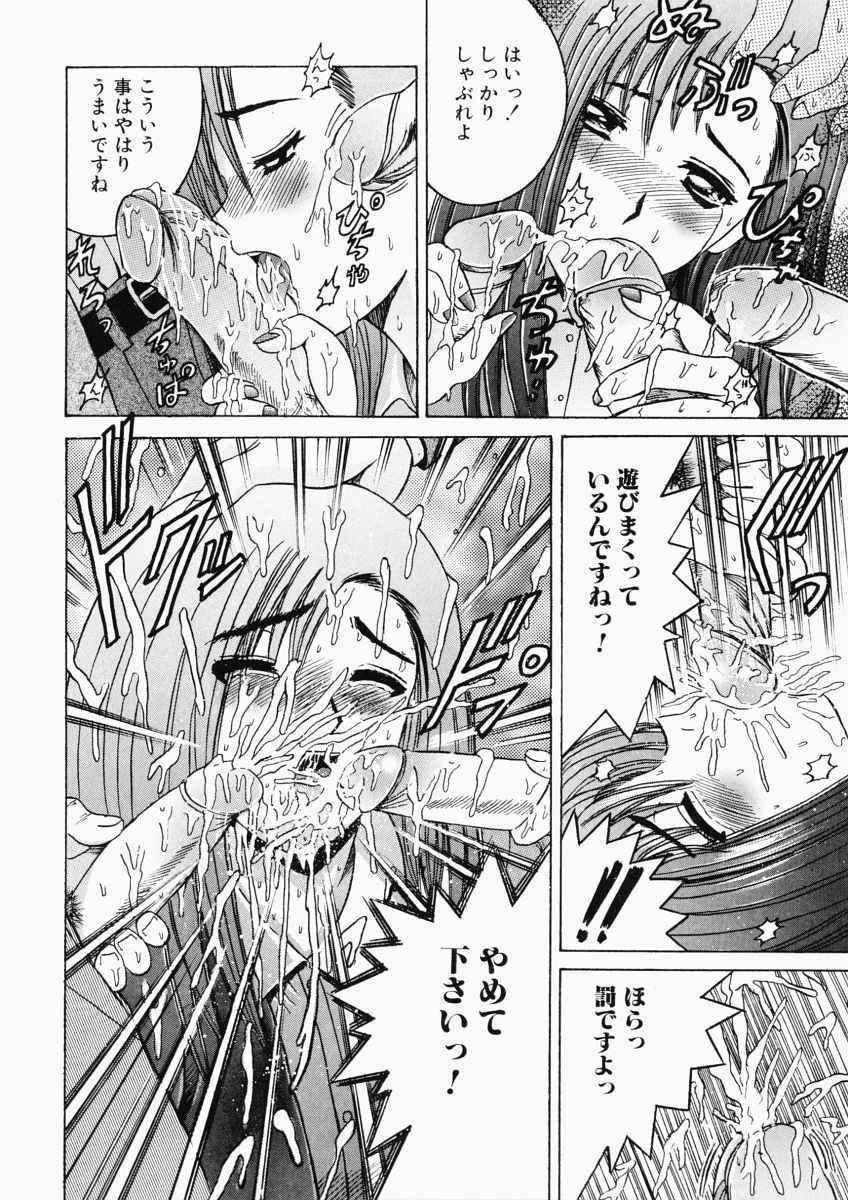 Ryoujoku OL Reipu 56